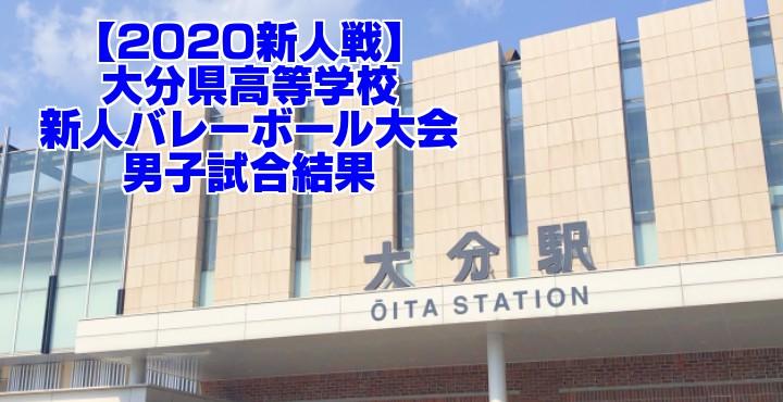 【2020新人戦】大分県高等学校新人バレーボール大会 男子試合結果