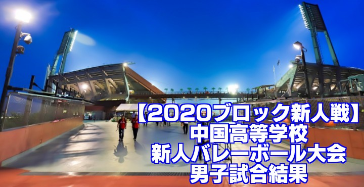【2020ブロック新人戦】中国高等学校新人バレーボール大会 男子試合結果