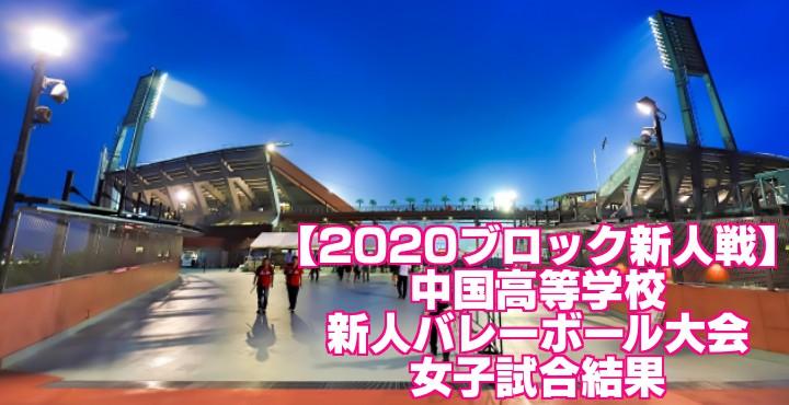 【2020ブロック新人戦】中国高等学校新人バレーボール大会 女子試合結果