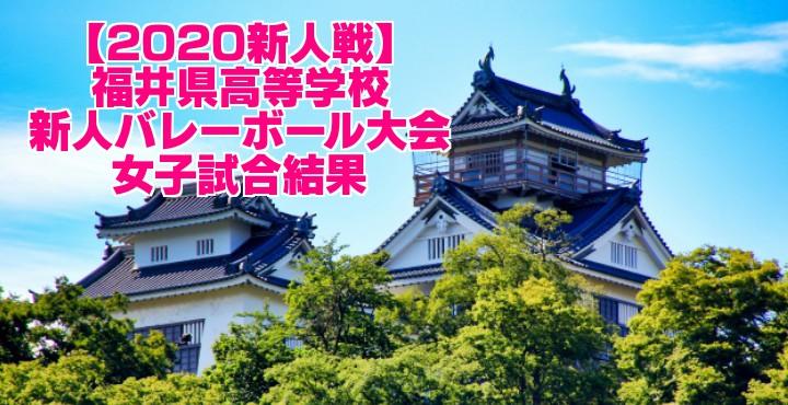 【2020新人戦】福井県高等学校新人バレーボール大会 女子試合結果