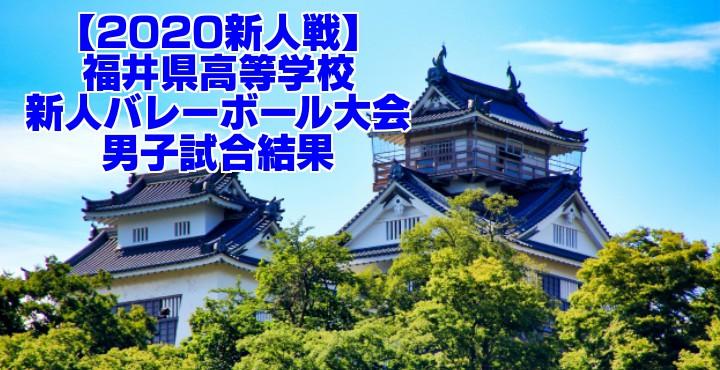 【2020新人戦】福井県高等学校新人バレーボール大会 男子試合結果