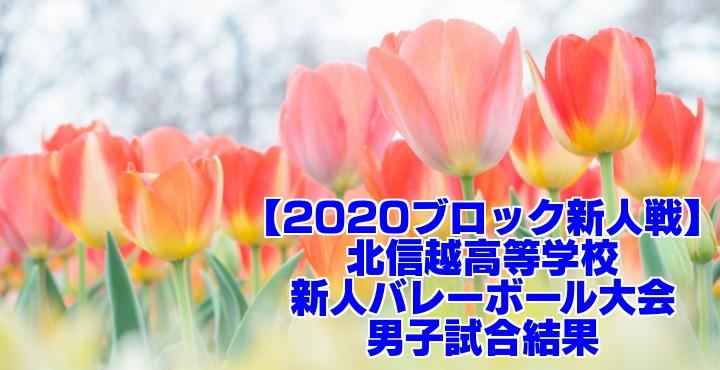 【2020ブロック新人戦】北信越高等学校新人バレーボール大会 男子試合結果