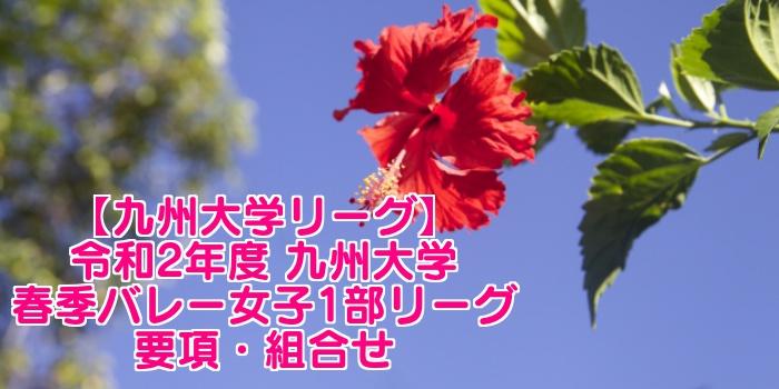 【九州大学リーグ】令和2年度 九州大学春季バレー女子1部リーグ 要項・組合せ