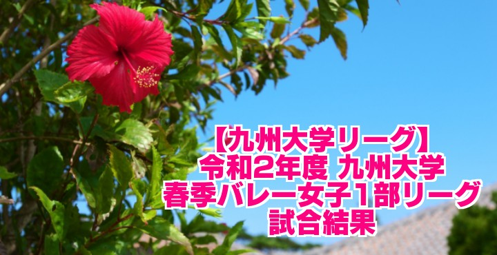 【九州大学リーグ】令和2年度 九州大学春季バレー女子1部リーグ 試合結果