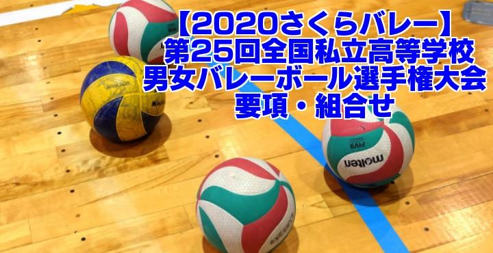 【2020さくらバレー】 第25回全国私立高等学校男女バレーボール 要項・組合せ