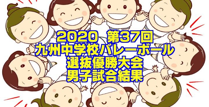 2020  第37回九州中学校バレーボール選抜優勝大会 男子試合結果