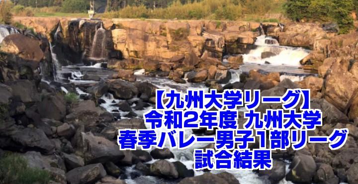 【九州大学リーグ】令和2年度 九州大学春季バレー男子1部リーグ 試合結果
