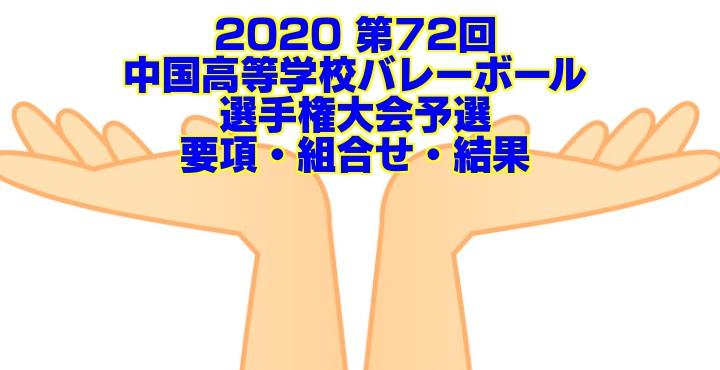 2020 第72回中国高等学校バレーボール選手権大会予選 要項・組合せ・結果