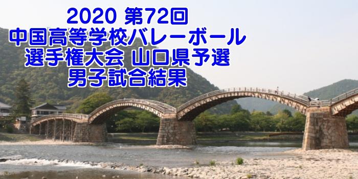 2020 第72回中国高等学校バレーボール選手権大会 山口県予選 男子試合結果
