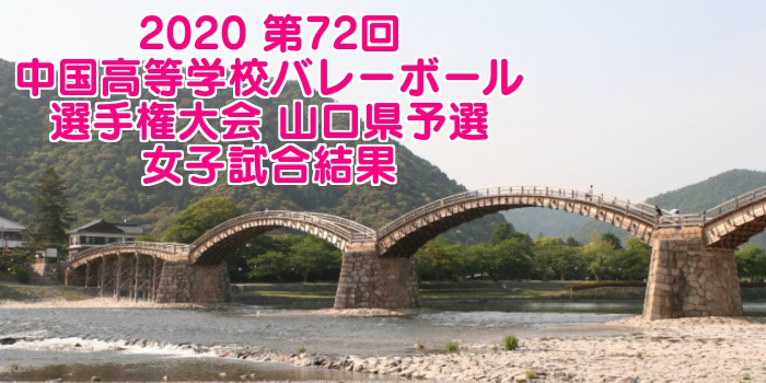 2020 第72回中国高等学校バレーボール選手権大会 山口県予選 女子試合結果