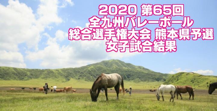 2020 第65回全九州バレーボール総合選手権大会 熊本県予選 女子試合結果