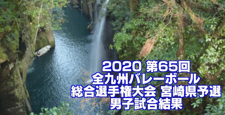 2020 第65回全九州バレーボール総合選手権大会 宮崎県予選 男子試合結果