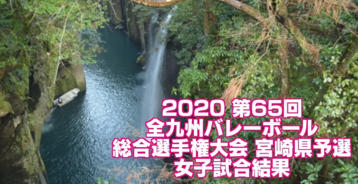 2020 第65回全九州バレーボール総合選手権大会 宮崎県予選 女子試合結果