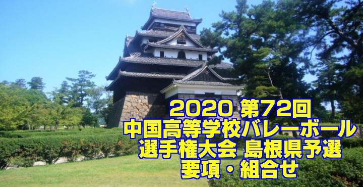 2020 第72回中国高等学校バレーボール選手権大会 島根県予選 要項・組合せ