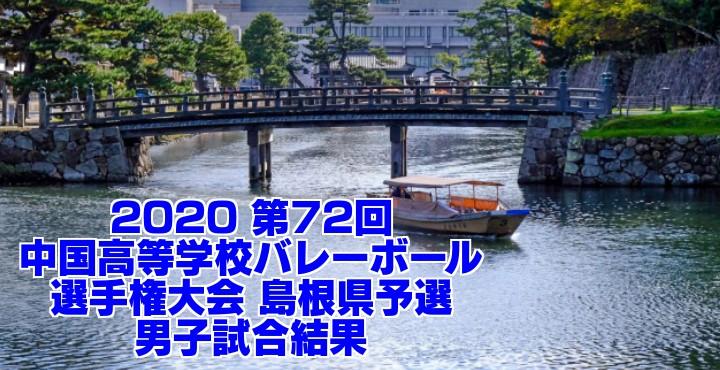 2020 第72回中国高等学校バレーボール選手権大会 島根県予選 男子試合結果