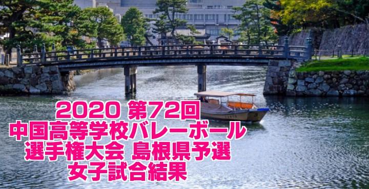 2020 第72回中国高等学校バレーボール選手権大会 島根県予選 女子試合結果
