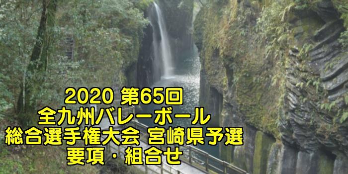 2020 第65回全九州バレーボール総合選手権大会 宮崎県予選 要項・組合せ