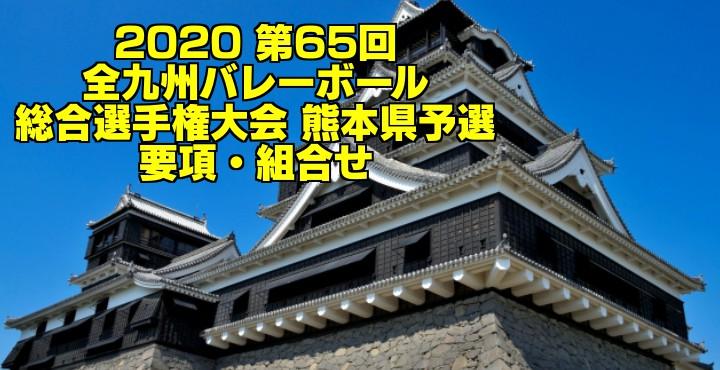 2020 第65回全九州バレーボール総合選手権大会 熊本県予選 要項・組合せ