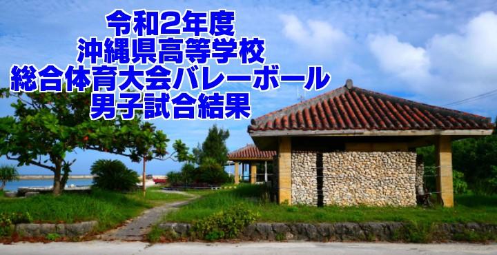 令和2年度 沖縄県高等学校総合体育大会バレーボール 男子試合結果