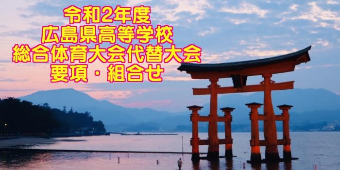 令和2年度 広島県高校バレー総合体育大会代替大会 要項・組合せ