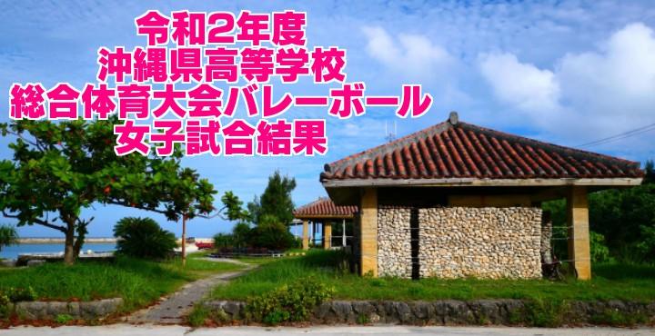 令和2年度 沖縄県高等学校総合体育大会バレーボール 女子試合結果