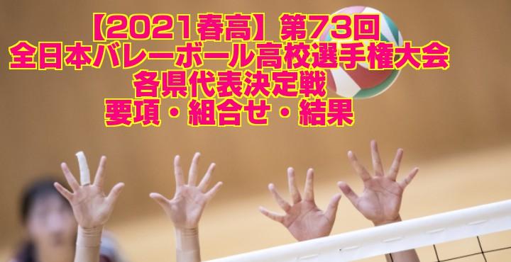 【2021春高】第73回全日本バレーボール高校選手権 各県代表決定戦 要項・組合せ・結果