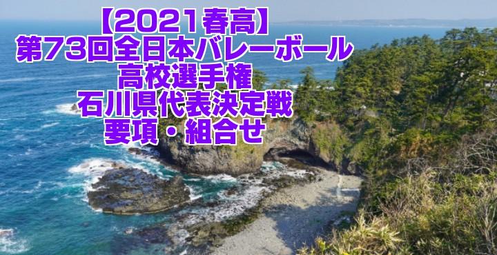 石川 2021春高バレー県予選|第73回全日本バレーボール高校選手権大会 要項・組合せ