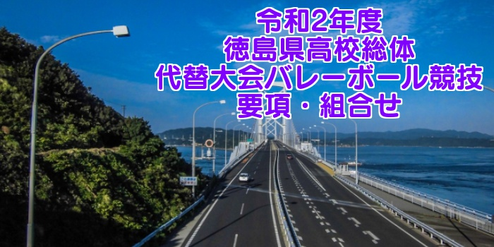 令和2年度 徳島県高校総体 代替大会バレーボール競技 要項・組合せ