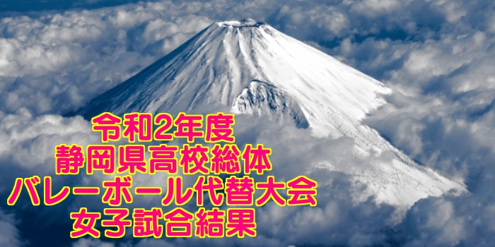 令和2年度 静岡県高校総体バレーボール代替大会 女子試合結果