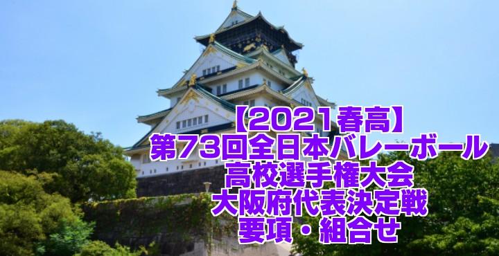 【2021春高】第73回全日本バレーボール高校選手権 大阪府代表決定戦 要項・組合せ