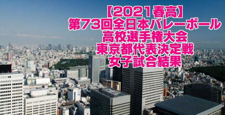 東京 2021春高バレー県予選|第73回全日本バレーボール高校選手権大会 女子試合結果