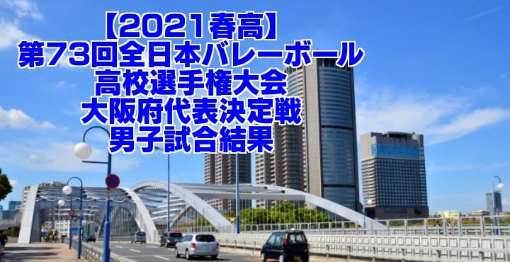 大阪 2021春高バレー県予選|第73回全日本バレーボール高校選手権大会 男子試合結果