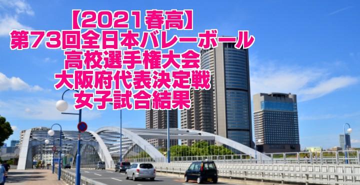 大阪 2021春高バレー県予選|第73回全日本バレーボール高校選手権大会 女子試合結果