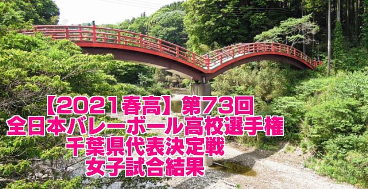 【2021春高】第73回全日本バレーボール高校選手権 千葉県代表決定戦 女子試合結果