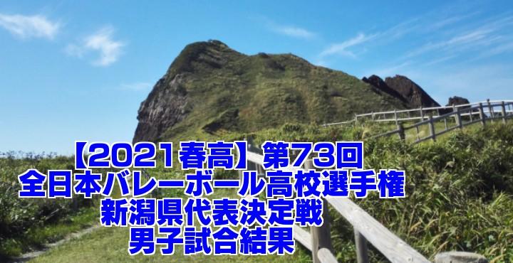 【2021春高】第73回全日本バレーボール高校選手権 新潟県代表決定戦 男子試合結果