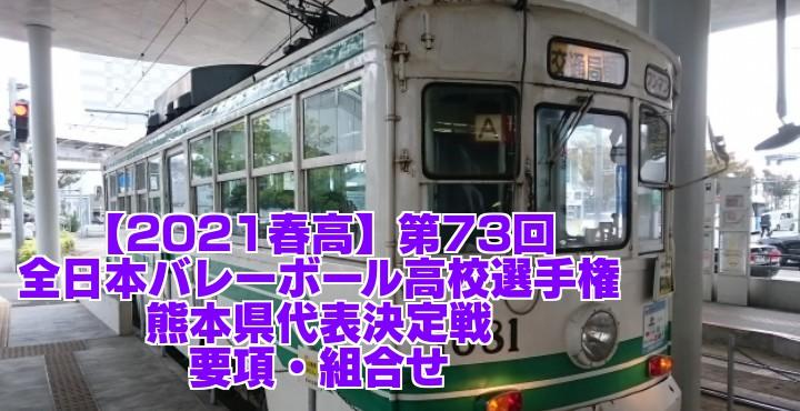【2021春高】第73回全日本バレーボール高校選手権 熊本県代表決定戦 要項・組合せ