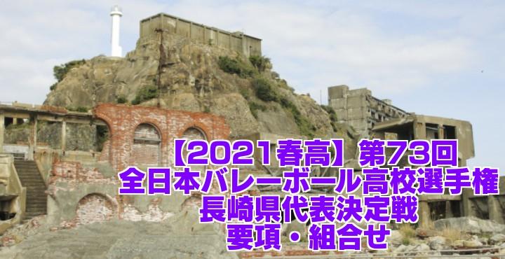 長崎 2021春高バレー県予選|第73回全日本バレーボール高校選手権大会 要項・組合せ