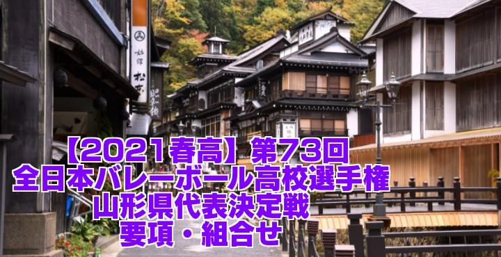 山形 2021春高バレー県予選|第73回全日本バレーボール高校選手権大会 要項・組合せ