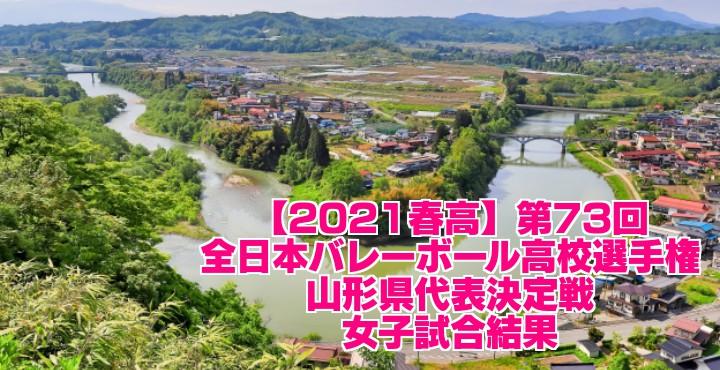 山形 2021春高バレー県予選|第73回全日本バレーボール高校選手権大会 女子試合結果