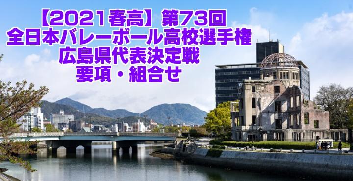 広島 2021春高バレー県予選|第73回全日本バレーボール高校選手権大会 要項・組合せ