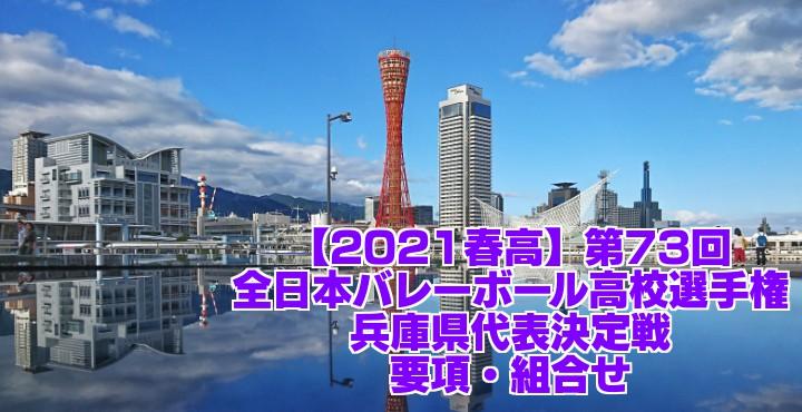 兵庫 2021春高バレー県予選|第73回全日本バレーボール高校選手権大会 要項・組合せ