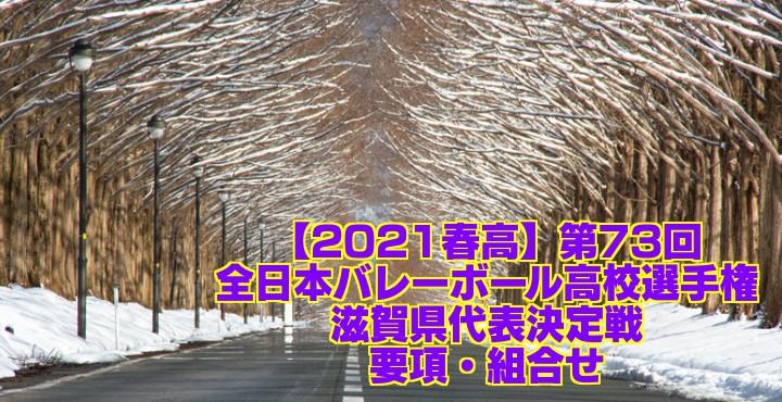 【2021春高】第73回全日本バレーボール高校選手権 滋賀県代表決定戦 要項・組合せ