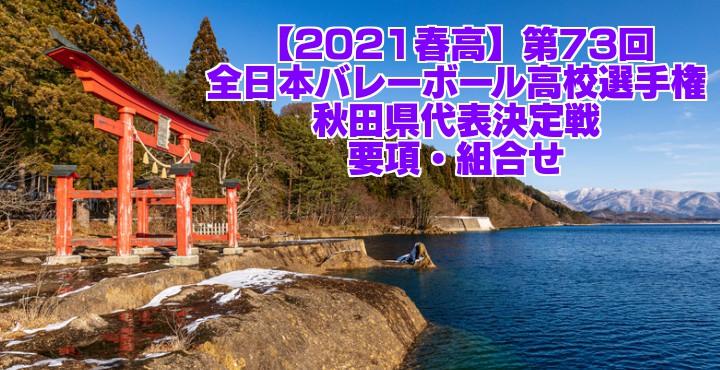 秋田 2021春高バレー県予選|第73回全日本バレーボール高校選手権大会 要項・組合せ