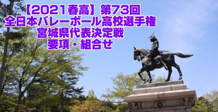 宮城 2021春高バレー県予選|第73回全日本バレーボール高校選手権大会 要項・組合せ
