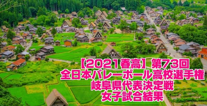 岐阜 2021春高バレー県予選|第73回全日本バレーボール高校選手権大会 女子試合結果
