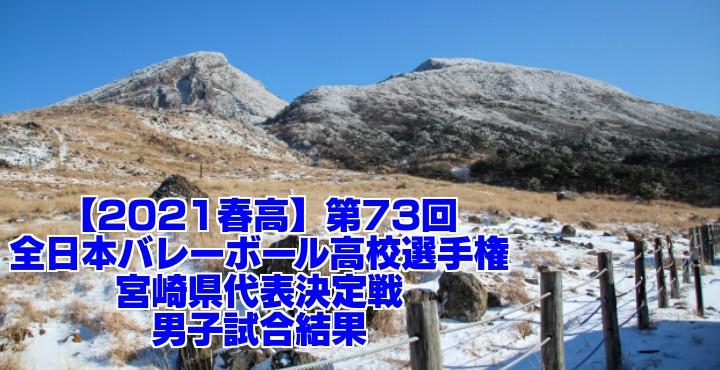 宮崎 2021春高バレー県予選|第73回全日本バレーボール高校選手権大会 男子試合結果