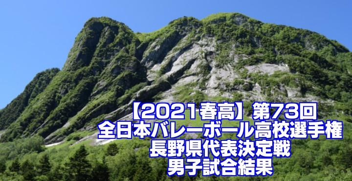 長野 2021春高バレー県予選|第73回全日本バレーボール高校選手権大会 男子試合結果