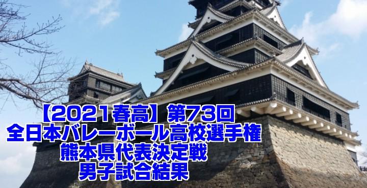 熊本 2021春高バレー県予選|第73回全日本バレーボール高校選手権大会 男子試合結果