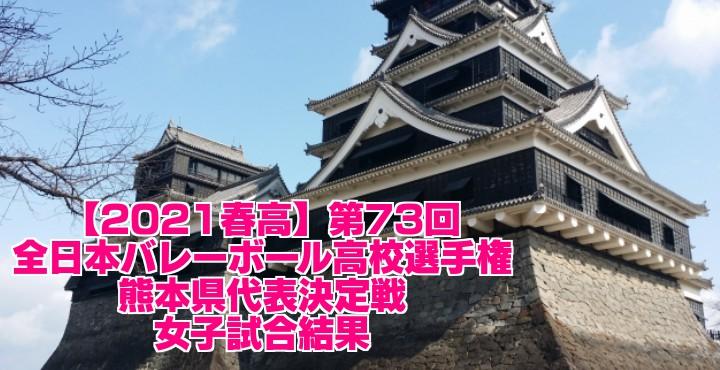 熊本 2021春高バレー県予選|第73回全日本バレーボール高校選手権大会 女子試合結果