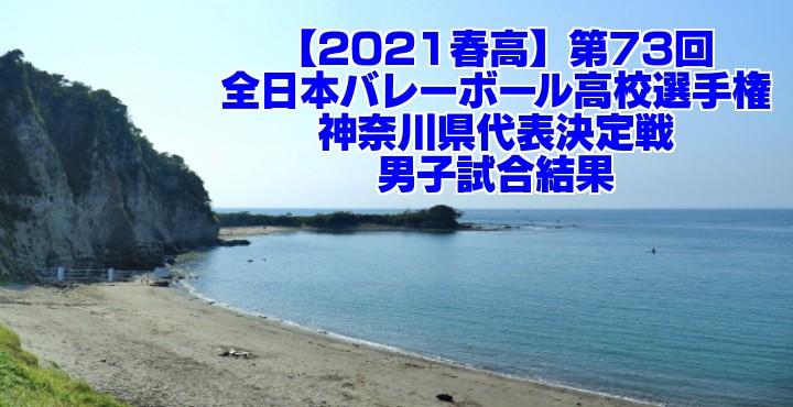 神奈川 2021春高バレー県予選|第73回全日本バレーボール高校選手権大会 男子試合結果